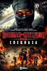 Смотреть Зомби-ниндзя против спецназа онлайн в HD качестве 720p