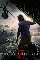 Смотреть Война миров Z онлайн в HD качестве 720p
