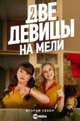 Смотреть Две девицы на мели онлайн в HD качестве 720p