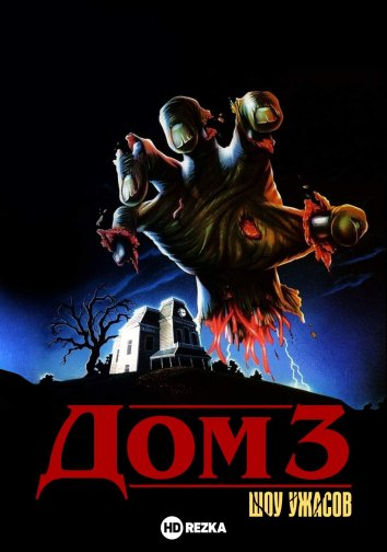 Смотреть Дом 3: Шоу ужасов онлайн в HD качестве 720p