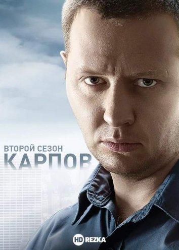 Смотреть Карпов. Сезон второй онлайн в HD качестве 720p