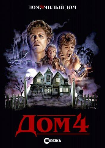 Смотреть Дом 4 онлайн в HD качестве 720p