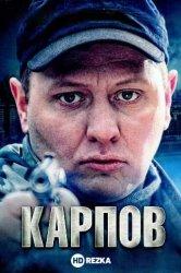 Смотреть Карпов онлайн в HD качестве