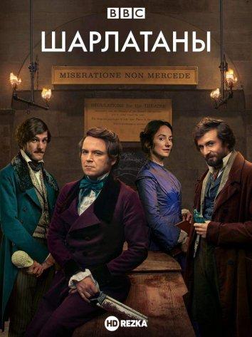 Смотреть Шарлатаны онлайн в HD качестве 720p