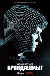 Смотреть Черное зеркало: Брандашмыг онлайн в HD качестве