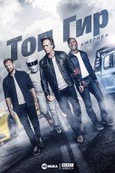 Смотреть Топ Гир Америка онлайн в HD качестве 720p