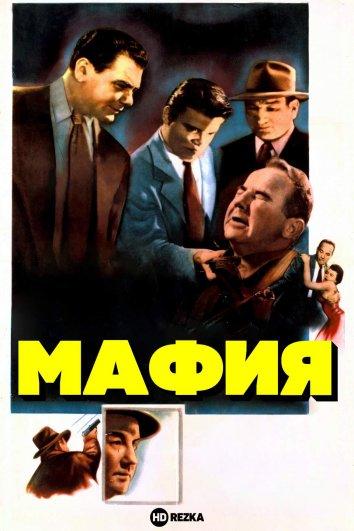 Смотреть Мафия онлайн в HD качестве 720p