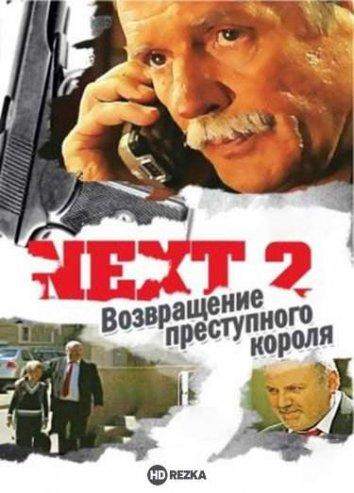 Смотреть Next 2: Возвращение преступного короля онлайн в HD качестве 720p