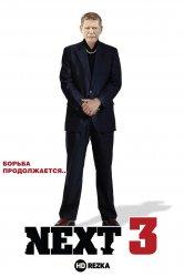 Смотреть Next 3 онлайн в HD качестве 720p