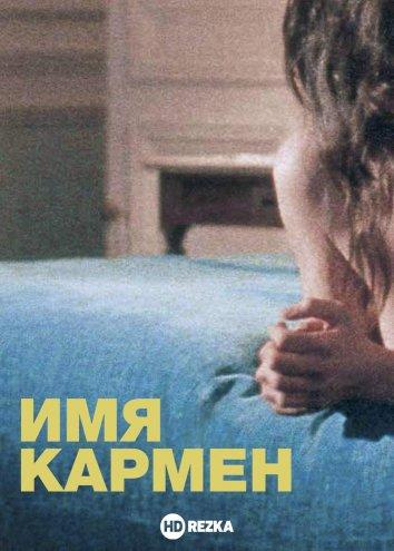 Смотреть Имя Кармен онлайн в HD качестве 720p