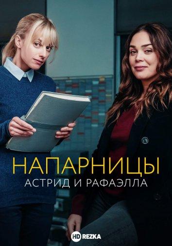 Смотреть Напарницы: Астрид и Рафаэлла онлайн в HD качестве 720p