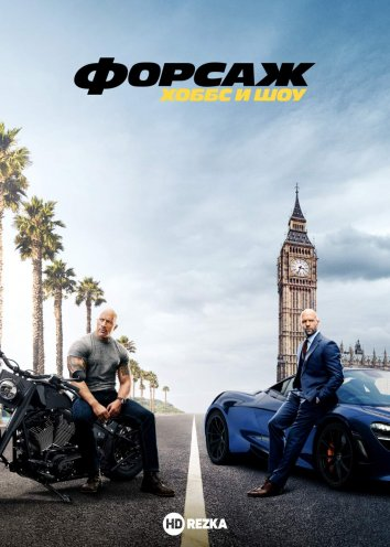 Смотреть Форсаж: Хоббс и Шоу онлайн в HD качестве 720p