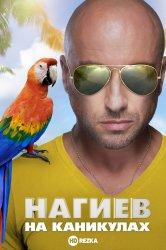 Смотреть Нагиев на каникулах онлайн в HD качестве 720p