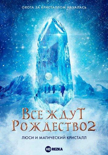 Смотреть Все ждут Рождество 2: Люси и магический кристалл / Люсия и Дед Мороз 2 онлайн в HD качестве 720p