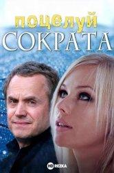 Смотреть Поцелуй Сократа онлайн в HD качестве 720p