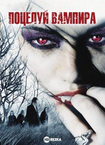 Смотреть Поцелуй вампира онлайн в HD качестве 720p
