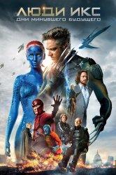 Смотреть Люди Икс: Дни минувшего будущего онлайн в HD качестве