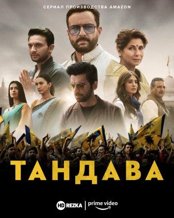 Смотреть Тандава онлайн в HD качестве 720p