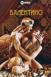Смотреть Валентино онлайн в HD качестве 720p
