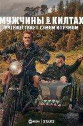 Смотреть Мужчины в килтах: Путешествие с Сэмом и Грэмом онлайн в HD качестве 720p