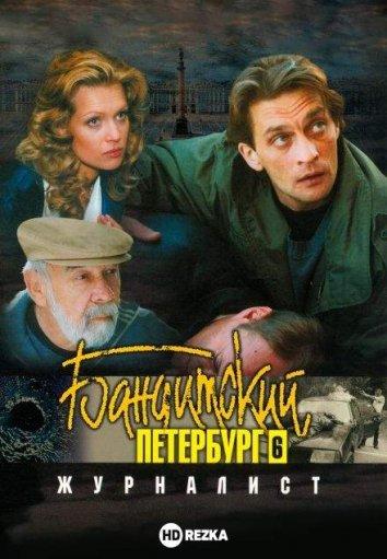 Смотреть Бандитский Петербург 6: Журналист онлайн в HD качестве 720p