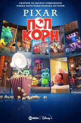 Смотреть Pixar Попкорн / Мультяшки от Pixar онлайн в HD качестве 720p