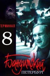 Смотреть Бандитский Петербург 8: Терминал онлайн в HD качестве 720p