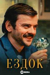 Смотреть Ездок онлайн в HD качестве 720p