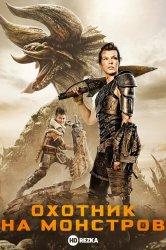 Смотреть Охотник на монстров онлайн в HD качестве 720p