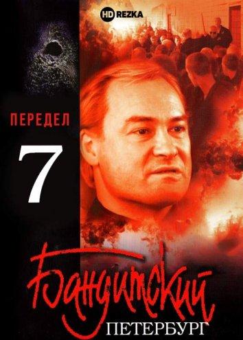 Смотреть Бандитский Петербург 7: Передел онлайн в HD качестве 720p