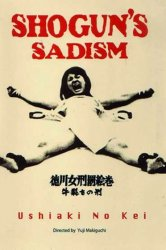 Смотреть Радость пытки 2: Садизм сегуна онлайн в HD качестве 720p