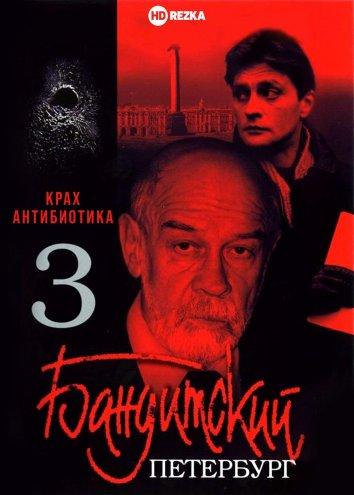 Смотреть Бандитский Петербург 3: Крах Антибиотика онлайн в HD качестве 720p