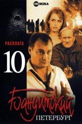 Смотреть Бандитский Петербург 10: Расплата онлайн в HD качестве 720p
