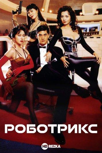 Смотреть Роботрикс онлайн в HD качестве 720p