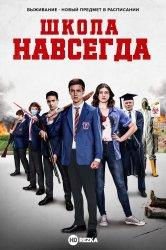 Смотреть Школа навсегда онлайн в HD качестве 720p