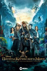 Смотреть Пираты Карибского моря: Мертвецы не рассказывают сказки онлайн в HD качестве