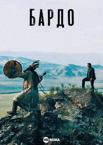 Смотреть Бардо онлайн в HD качестве 720p