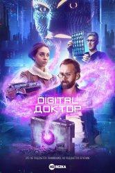 Смотреть Digital Доктор онлайн в HD качестве 720p