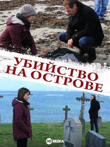 Смотреть Убийство на острове онлайн в HD качестве 720p