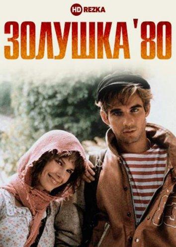 Смотреть Золушка '80 онлайн в HD качестве 720p