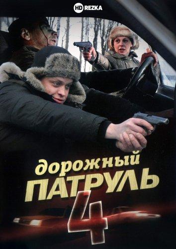 Смотреть Дорожный патруль 4 онлайн в HD качестве 720p