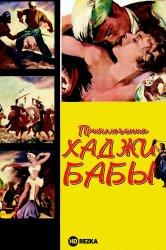 Смотреть Приключения Хаджи Бабы онлайн в HD качестве 720p