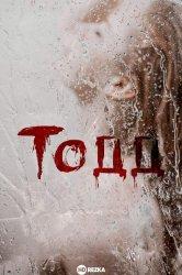 Смотреть Тодд онлайн в HD качестве 720p