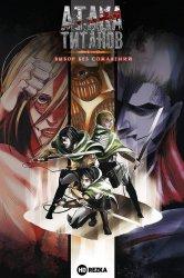 Смотреть Атака титанов: Выбор без сожалений OVA-2 онлайн в HD качестве 720p