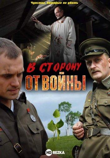 Смотреть В сторону от войны онлайн в HD качестве 720p