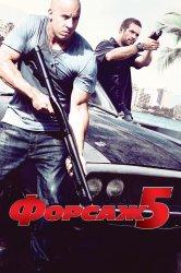 Смотреть Форсаж 5 онлайн в HD качестве 720p