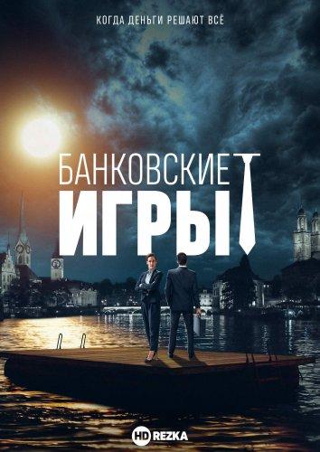 Смотреть Банковские игры онлайн в HD качестве 720p
