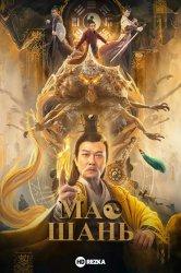 Смотреть Маошань онлайн в HD качестве 720p