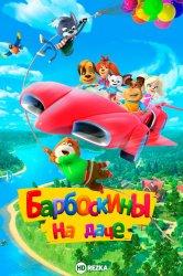 Смотреть Барбоскины на даче онлайн в HD качестве 720p