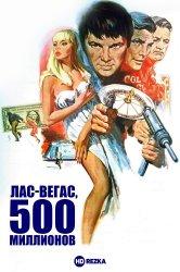 Смотреть Лас-Вегас, 500 миллионов онлайн в HD качестве 720p